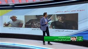 آخرین وضعیت ITC پاتوسی از زبان محمودزاده