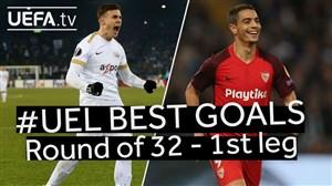 برترین گل های هفته اول از مرحله اول حذفی لیگ اروپا