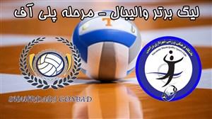 خلاصه والیبال شهرداری ورامین 3 - شهرداری گنبد 0