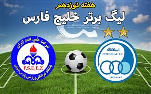 خلاصه بازی استقلال 2 - پارسجنوبیجم 0