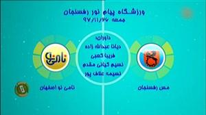 خلاصه فوتسال بانوان مس رفسنجان 1 - نامی نو 1
