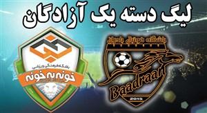 خلاصه بازی بادران تهران 2 - خونه به خونه 1