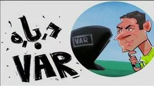 نگاهی کوتاه و طنز به استفاده از VAR در فوتبال ایران