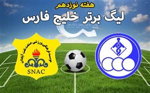 خلاصه بازی استقلال خوزستان 1 - صنعت نفت آبادان 1