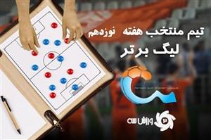 تیم منتخب هفته نوزدهم لیگ برتر