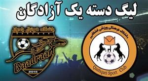 خلاصه بازی قشقایی شیراز 1 - بادران تهران 0
