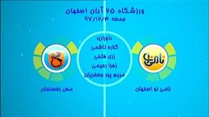خلاصه فوتسال بانوان نامی نو اصفهان - مس رفسنجان