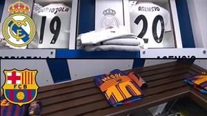 رختکن دوتیم رئال مادرید و بارسلونا پیش از بازی
