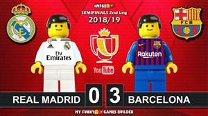 شبیه سازی لگو دیدار رئال مادرید - بارسلونا