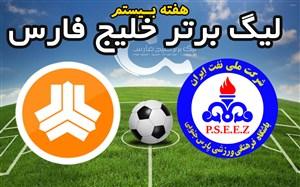 خلاصه بازی پارس جنوبی جم 0 - سایپا 0