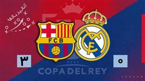 آنالیز گرافیکی بازی رئال مادرید - بارسلونا ( برگشت کوپا دل ری )