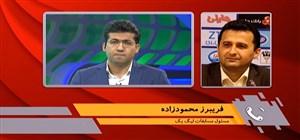 صحبتهای محمودزاده درباره حواشی اخیر لیگ 1