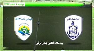 خلاصه بازی ملوان 1 - شهرداری ماهشهر 0