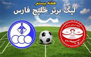 خلاصه بازی سپیدرود رشت 1 - استقلال خوزستان 2