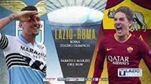 پیش بازی لاتزیو - آ اس رم