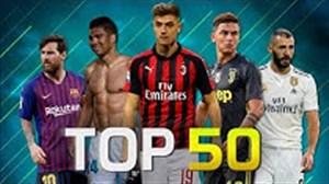 50 گل برتر فوتبال اروپا در ماه فوریه 2019