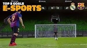 بازسازی 5 گل برتر بارسلونا در برنابئو در بازی فیفا