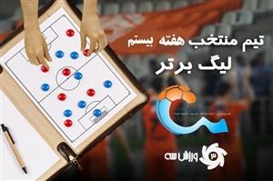 تیم منتخب هفته بیستم مسابقات لیگ برتر