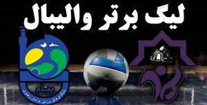 خلاصه والیبال شهرداری ورامین 3 - پبام خراسان 1
