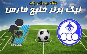 خلاصه بازی استقلال خوزستان 0 - پیکان 1