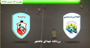 خلاصهبازی شهرداری ماهشهر 1 - نود ارومیه 0