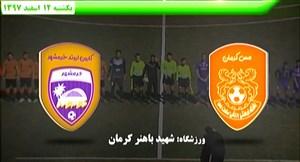 خلاصهبازی مس کرمان 2 - کارون اروند خرمشهر 0