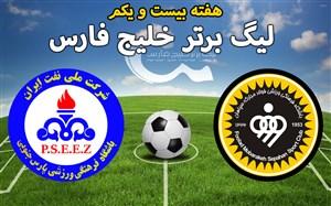 خلاصه بازی سپاهان 1 - پارس جنوبی جم 0