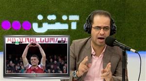 پشت صحنه گزارش عباس قانع روی دو گل آرسنال به منچستریونایتد