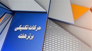 ترین های هفته بیست و یکم لیگ برتر ایران 8-97