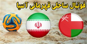 خلاصه فوتبال ساحلی ایران 3 - عمان 4