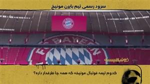 سرود رسمی باشگاه بایرن مونیخ با زیرنویس فارسی