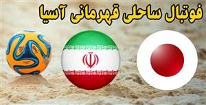 خلاصه فوتبال ساحلی ایران 2 - ژاپن 3