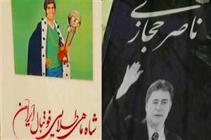 به یاد درگذشتگان ورزش ایران