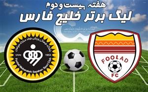 خلاصه بازی فولاد خوزستان 1 - سپاهان اصفهان 1