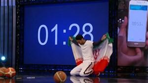 شکستن رکورد گینس با توپ بسکتبال در برنامه عصر جدید