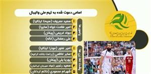 اعلام فهرست 28 نفره تیم ملی والیبال ایران