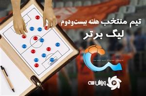 تیم منتخب هفته بیست و دوم لیگ برتر