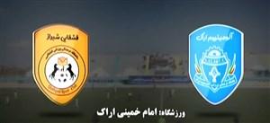 خلاصه بازی آلومینیوم اراک 1 - قشقایی شیراز 0