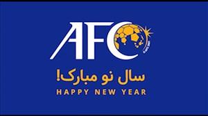 تبریک سال نو AFC با حضور نمایندگان ایران در لیگ قهرمانان آسیا