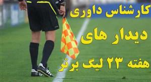 کارشناس داوری بازیهای هفته 23 لیگ برتر ایران
