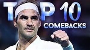 10 کامبک برتر راجر فدرر در دنیای تنیس