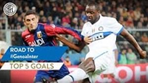 5 گل برتر اینتر در مقابل جنوا