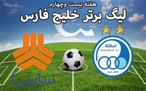 خلاصه بازی استقلال تهران 0 - سایپا 0