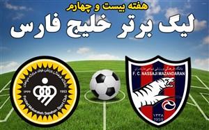 خلاصه بازی نساجی مازندران 0 - سپاهان اصفهان 0