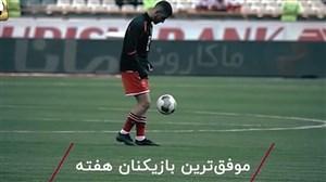 موفق ترین بازیکنان هفته 24 لیگ برتر