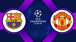 خلاصه بازی منچستریونایتد 0 - بارسلونا 1 (گزارش اختصاصی)