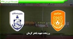 خلاصه بازی مس کرمان 0 - ملوان 0