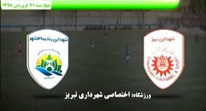 خلاصه بازی شهرداری تبریز 3 - شهرداری ماهشهر 3