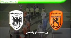 خلاصه بازی مس رفسنجان 1 - شاهین شهرداری بوشهر 1
