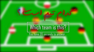 چالش هوش و حدس تیم ها